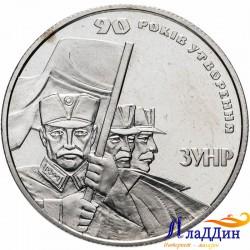 Украина 2 гривны. 90 лет образованию ЗУРН Республики. 2008 год