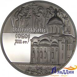 Украина 5 гривен. Успенский собор во Владимире-Волынском. 2015 год