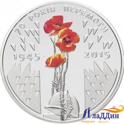 Украина 5 гривен. 70 лет победе. 2015 год