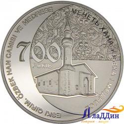 Украина 5 Гривна. 700 лет Мечети хана Узбека и медресе. 2014 год