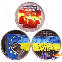 Набор монет Украины. Евромайдан,Революция достоинства,Небесная Сотня. 2015 год