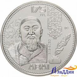 100 тенге. 175 лет со дня рождения Абая Кунанбаева. 2020 год