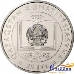 100 тенге. 25 лет Конституции Казахстана. 200 год.