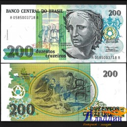 Банкнота 200 крузейро Бразилия