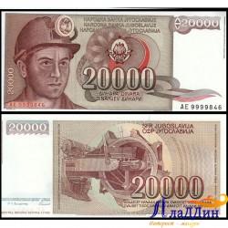 20 000 динар Югославия кәгазь акчасы