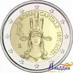 2 евро. 150 лет объявления Рима столицей Италии. 2021 год