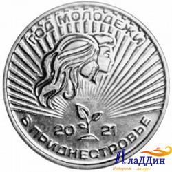 25 рублей ПМР. Год молодежи. 2021 год
