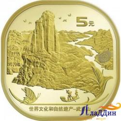 Китай 5 юаней гора Уишань. 2020 год
