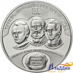 Украина 5 гривен. 175 лет Кирилло-Мефодиевскому братству. 2020 год