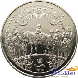 Монета 100 тенге. Сундет Той. 2020 год