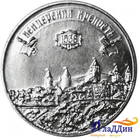 3 рубля ПМР. Бендерская крепость. 2021 год