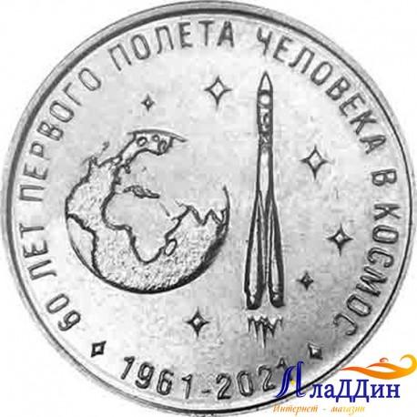 25 рублей ПМР. 60 лет первого полета человека в космос. 2021 год