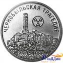 25 рублей ПМР. 35 лет трагедии на Чернобыльской АЭС. 2021 год