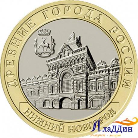 Монета 10 рублей Нижний Новгород. 2021 год