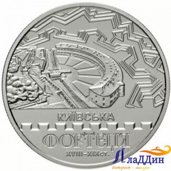 Украина 5 гривен. Киевская крепость. 2021 год