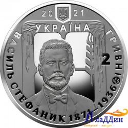 Украина 2 гривны.Василий Стефаник. 2021 год
