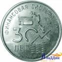 25 рублей ПМР. 30 лет финансовой системе ПМР. 2021 год