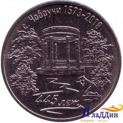 3 рубля ПМР. 445 лет селу Чобручи. 2017 год