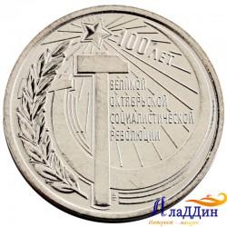 3 рубля ПМР. 100 лет Октябрьской революции. 2017 год