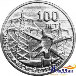3 рубля ПМР. 100 лет энергетической отрасли. 2020 год
