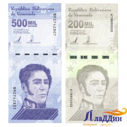 Набор банкнот Венесуэлы 200 000, 500 000 боливар. 2020 год.