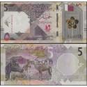 Банкнота Катар 5 риалов. 2020 год