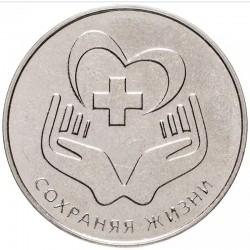 3 рубля ПМР. С благодарностью медицинским работникам. 2021 год