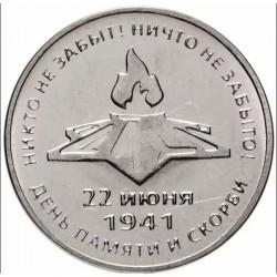 3 рубля ПМР. 80 лет со дня начала Великой Отечественной войны. 2021 год