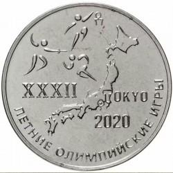 25 рублей ПМР. XXXII Летние Олимпийские игры в Токио. 2021 год