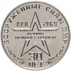 25 рублей ПМР. 30 лет Вооруженным силам ПМР. 2021 год