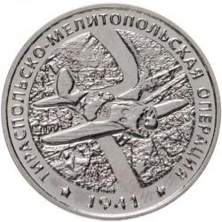 25 рублей ПМР. Тираспольско-Мелитопольская операция. 2021 год