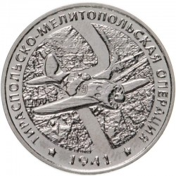 25 сум ПМР. Тирасполь-Мелитополь операциясе. 2021 ел