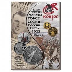 Каталог-справочник. Монеты РСФСР,СССР,РОССИИ 1921-2015гг.
