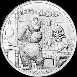 Монета 25 рублей «Маша и Медведь» 2021 года