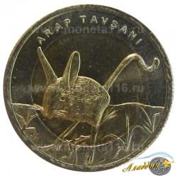 Набор монет 1 лира Тушканчик и Соня