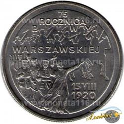 2 злотых 75-летие Варшавского сражения