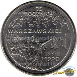Варшава сугышына 75 еллыкка багышланган 2 злотый тәңкәсе