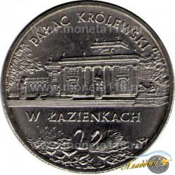 2 злотых Королевский дворец в Лазенках