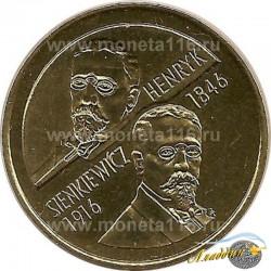 Генрик Сенкевичка багышланган 2 злотый тәңкәсе