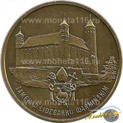 2 злотых Замок в Лидзбарк-Варминьском