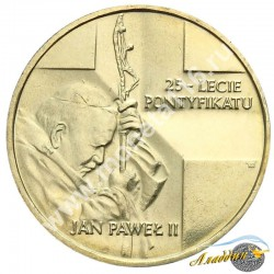 2 злотых Иоанн Павел II