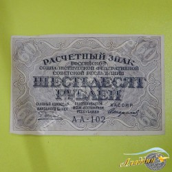 1919 елгы РСФСР 60 сумм кәгазь акчасы