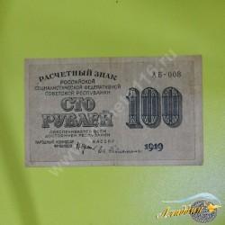 1919 елгы РСФСР 100 сумм кәгазь акчасы
