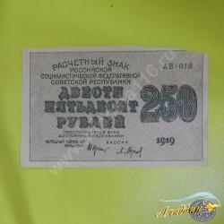 1919 елгы РСФСР 250 сумм кәгазь акчасы