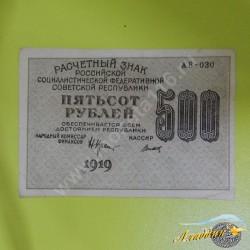 Банкнота РСФСР 500 рублей 1919 года