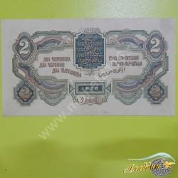 Банкнота СССР 2 червонца 1928 года
