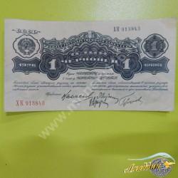 Банкнота СССР 1 червонец 1926 года