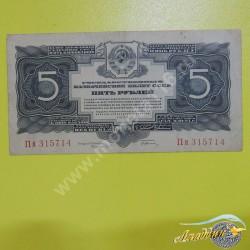 Банкнота СССР 5 рублей 1934 года с/п