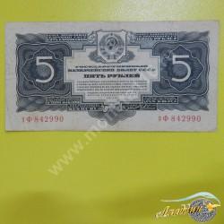 Банкнота СССР 5 рублей 1934 года б/п
