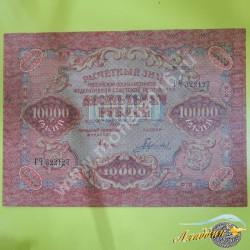 Банкнота РСФСР 10 000 рублей 1919 года